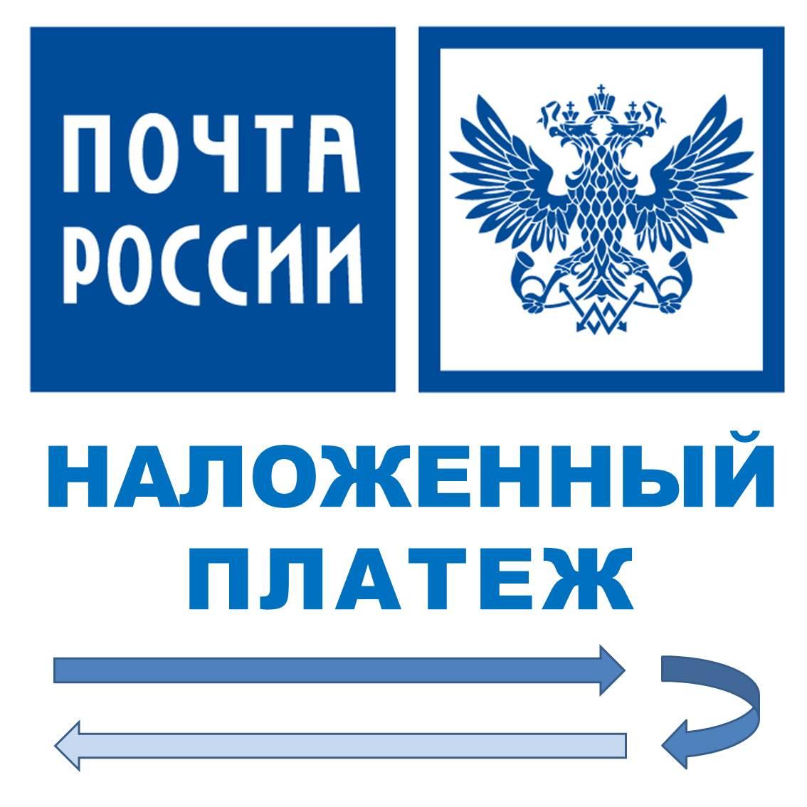 Отправка наложенным платежом почта россии как это сделать