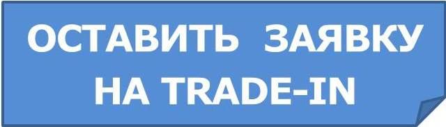 Оставьте заявку на Trade-In по этой ссылке